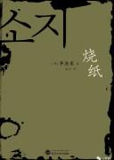 《烧纸》短篇小说集 电子书下载 李沧东 epub+mobi+azw3 kindle+多看版