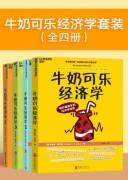 《牛奶可乐经济学套装》电子书下载 (全四册) 罗伯特·弗兰克 epub+mobi+azw3 kindle+多看版