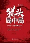 《猎头局中局》小说全集 萧东楼作品