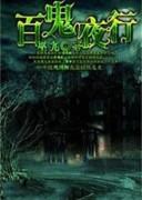 《百鬼夜行》小说 (套装共三册) 巫九 epub+mobi+azw3