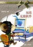 《皮皮鲁总动员》舒克贝塔系列  (套装共6册) 郑渊洁作品