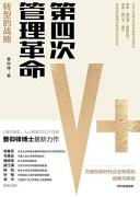 《第四次管理革命》电子书下载 曹仰锋 epub+mobi+azw3 kindle+多看版
