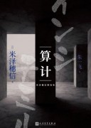 《米泽穗信精选集》电子书下载 epub+mobi+azw3 kindle+多看版