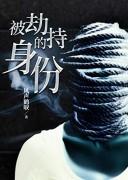 《被劫持的身份》悬疑小说 电子书下载 风声鹤唳 epub+mobi+azw3 kindle+多看版