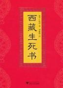 《西藏生死书》索甲仁波切作品 pdf+azw3+mobi+epub