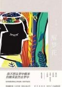 《解梦花》小说 电子书下载 潘年英 epub+mobi+azw3 kindle+多看版