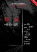 《那多悬疑小说集》电子书下载 (套装共11册) epub+mobi+azw3 kindle+多看版