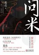 《问米》悬疑小说 电子书下载 葛亮 epub+mobi+azw3 kindle+多看版