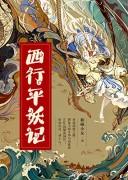 《西行平妖记》玄幻小说 电子书下载 和硕小女 epub+mobi+azw3 kindle+多看版