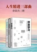 《人生精进三部曲:深度思考终身学习内在成长》(套装共3册)azw3+mobi+epub