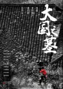 《大国之基》段成式 kindle+azw3+mobi+epub电子书下载