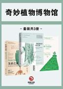 《奇异植物博物馆》套装共3册 azw3+mobi+epub