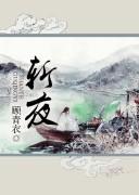 《斩夜》顾青衣小说 pdf+azw3+mobi+epub