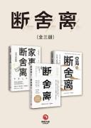 《断舍离》(套装全三册) 山下英子 kindle+azw3+mobi+epub电子书下载