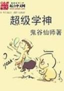 《超级学神》小说 鬼谷仙师作品 txt+mobi+epub