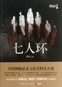 《七人环》青丘作品 kindle+epub+mobi+azw3