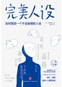 《完美人设》和田秀树作品 kindle+pdf+azw3+mobi+epub