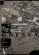 《敖德萨的历史》(一座梦想之城的创造与死亡) 查尔斯·金 kindle+azw3+mobi+epub