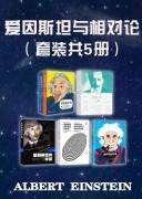《爱因斯坦与相对论》(套装共5册) kindle+azw3+mobi+epub