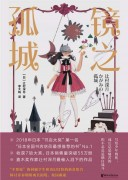 《镜之孤城》辻村深月作品 kindle+azw3+mobi+epub