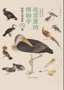 《故宫里的博物学:给孩子的清宫鸟谱》