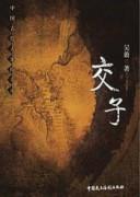 《交子》(中国古代大案探奇录系列)吴蔚