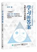 《学习的答案:为终身学习者赋能》何平 pdf+mobi+epub+azw3