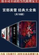 《宫部美雪经典大全集》(共18册) azw3+mobi+epub