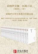 《梁晓声文集﹒长篇小说》(套装共二十册) epub+mobi+azw3