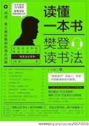《读懂一本书》樊登