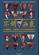 《不问西东》(西南联大在沪校友访谈录)丁元元