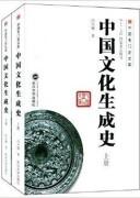 《中国文化生成史》(套装共2册) 冯天瑜 azw3+mobi+epub