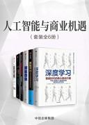 《人工智能与商业机遇》(套装共6册) azw3+mobi+epub
