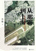 《从那霸到上海:在临界状态中生活》孙歌 azw3+mobi+epub