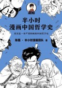 《半小时漫画中国哲学史》陈磊 半小时漫画团队
