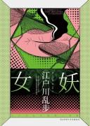 《女妖》江户川乱步 azw3+mobi+epub
