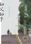 《如父如子》枝裕和 azw3+mobi+epub