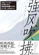 《强风吹拂》三浦紫苑 azw3+mobi+epub