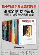 《推理宗师·松本清张诞辰110周年纪念精选集》 azw3+mobi+epub