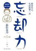 """《放过自己,生活需要一点""""忘却力""""》平井正修 azw3+mobi+epub"""