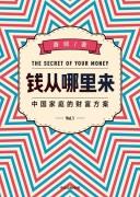 《钱从哪里来》唐涯 epub+mobi+azw3