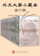 《外文大家小藏本》(全17册) azw3+mobi+epub
