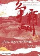 《争霸西州:匈奴、西羌与两汉的兴衰》薛小林