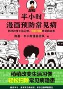 《半小时漫画预防常见病》陈磊