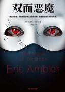 《双面恶魔》埃里克·安布勒