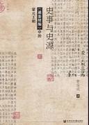 《史事与史源》(《通鉴续编》中的蒙元王朝) 曹金成