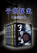 《子明探案》(套装5册) 蜀山湛然