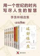 《季羡林精选集》(套装共8册)