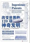 《改变世界的120项神奇发明》本·埃肯森 杰·班尼特