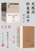 《无愁河的浪荡汉子:朱雀城·八年》(全12卷)黄永玉